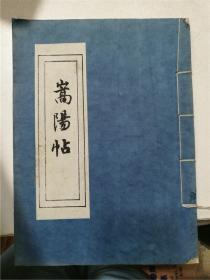 嵩阳帖 (16开线装一册,八五品)