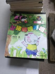(八新正版)小猪唏哩呼噜 注音版 上9787531332091