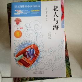 语文新课标必读名家选:老人与海(彩绘版)