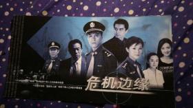 """Xu Yajun Niu Li Feng Yuanzheng Li Jing """"Edge of Crisis"""" Official 8-page 16-sided picture album"""