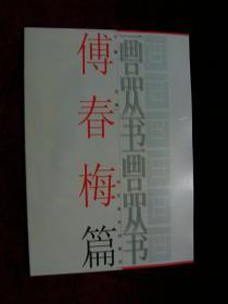 画品丛书:傅春梅篇