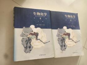 生物化学 第四版第4版 上下册两本