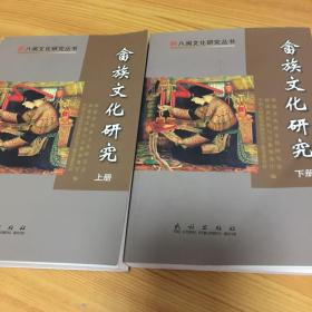 畲族文化研究