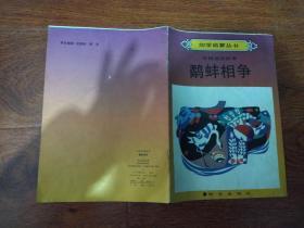 幼学启蒙丛书 中国成语故事 鹬蚌相争