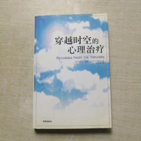 穿越时空的心理治疗(架16-2)