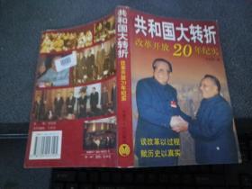 共和国大转折:改革开放20年纪实
