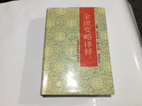 金匮要略译释  98年4印