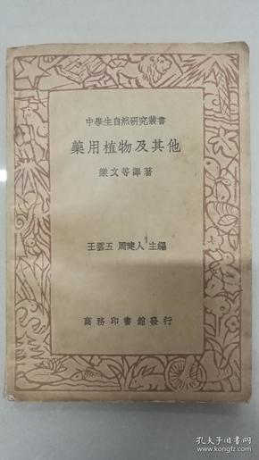 民国出版,鲁迅翻译,药用植物及其他,私藏无痕