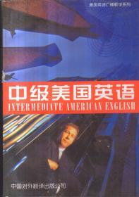 美国英语广播教学系列・中级美国英语(英汉对照)