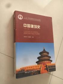 中国建筑史(第七版)(带光盘)