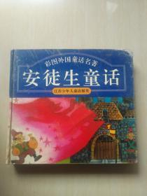 彩图外国童话名著安徒生童话(前皮有磨损)