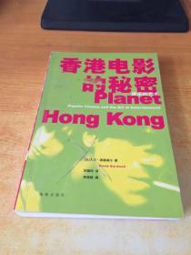 香港电影的秘密:娱乐的艺术