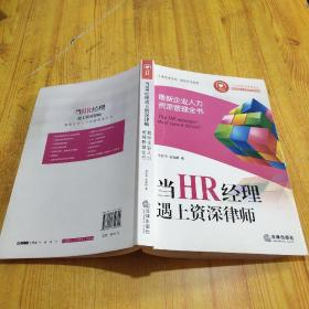 当HR经理遇上资深律师:最新企业人力资源管理全书
