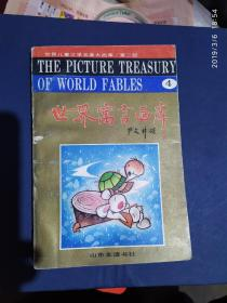 世界儿童文学名著大画库  第二部---世界寓言画库  4