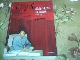 毛泽东最后七年风雨路(架16-1)