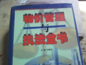 物价管理与执法全书 上册