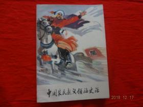 中国农民起义领袖史话