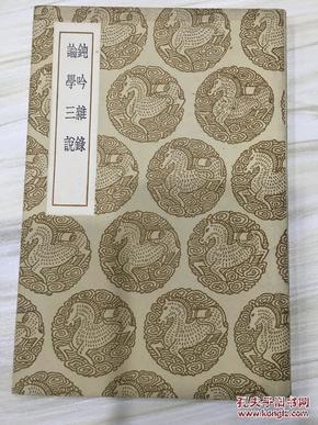 丛书集成初编:钝吟杂录 论学三说 有藏书章