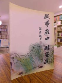 殷茀康中国画集