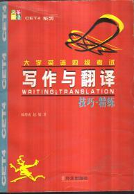 风筝英语・大学英语四级考试写作与翻译 技巧 精练