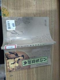 古诗鉴赏辞典(第三卷)——中国历代诗文鉴赏系列