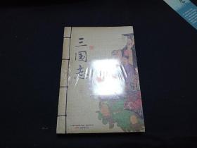 三国志2册全