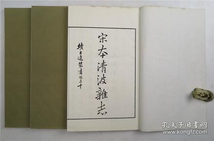 宋刊清波杂志(民国十七年商务影印版·8开线装三册全·续古逸丛书)