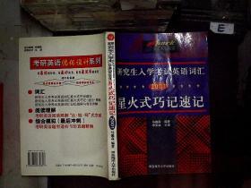 研究生入学考试英语词汇星火式巧记速记:2001