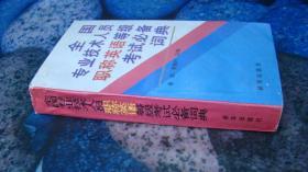 全国专业技术人员职称英语等级考试必备词典
