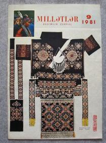 民族画报 1981.9 俄文版