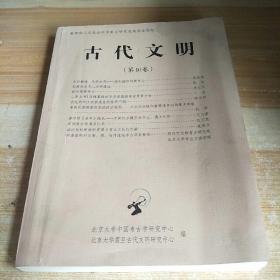 古代文明(第10卷)