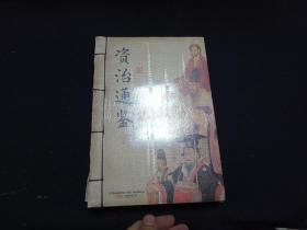 资治通鉴2册全