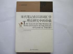 宋代笔记在汉语词汇学理论研究中的价值