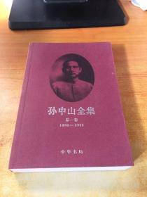 孙中山全集 (第一卷)(1890一1911)