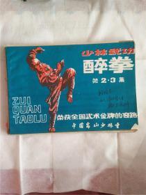 少林武功醉拳第2.3集
