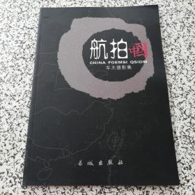 航拍中国.车夫摄影集