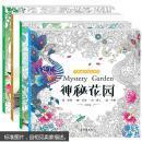 手绘减压涂色神器:神秘花园 (1,2)奇幻森林 (1,2)童话梦境 (1,2)时间旅程 (1,2)全八册 也可分册售