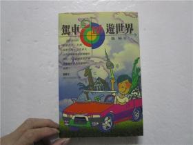 驾车自助游世界 (作者张裕签赠本)