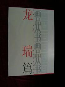 画品丛书:龙瑞篇