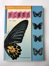 浙江蝶类志&地方志&历史&年鉴&县志&市志&印数少