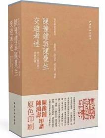 陈豫钟与陈曼生交游考述  附《二陈印则》 原色印谱(16开精装  全三册)