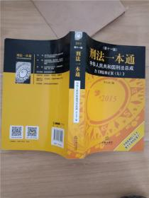 刑法一本通 中华人民共和国刑法总成 第十一版