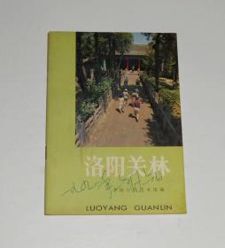 洛阳关林 1985年1版1印
