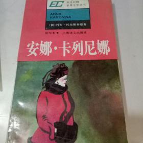 世界文学丛书《安娜.卡列尼娜》(英汉对照)简写本