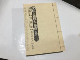 妇科卷 卫生家宝产科备要【中医古籍珍本集成】