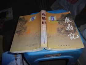 金庸作品集鹿鼎记    货号30-6