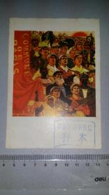 1974人民美术出版社