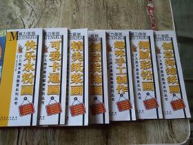 少儿美术素质教育系列丛书  魔力童画  创意海绵纸画  快乐水粉画     细腻彩铅画    趣味手工制作  创意装饰画    精美纸浆画  可爱卡通画共七本合售