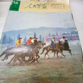 人民画报 1982.12