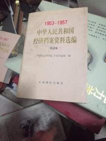 1953-1957中华人民共和国经济档案资料选编 商业卷